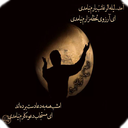 لیلةالرغائب(شب ارزوها)