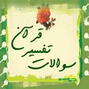 سوالات تفسیر قرآن