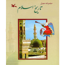 تاریخ اسلام