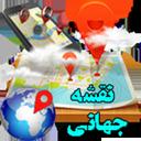 آدرس یاب و نقشه آفلاین جدید و ایران