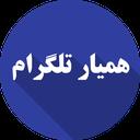 همیار تلگرام
