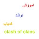 Amoozesh clash