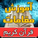 آموزش مقام های قرآنی