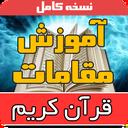 آموزش مقامات قرآنی