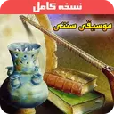 آموزش موسیقی سنتی ایرانی