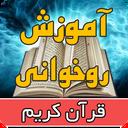 Quran training for children