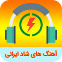 Happy Iranian songs