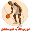 آموزش گام به گام بسکتبال
