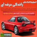 آموزش رانندگی خفن