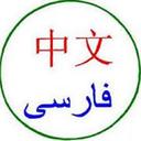 آموزش گام به گام چینی