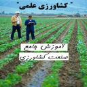 آموزش جامع کشاورزی علمی