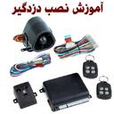آموزش دزدگیر و سیستم  امنیتی خودرو