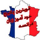 آموزش زبان فرانسه