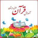 آموزش قرآن اول دبستان- اول ابتدایی