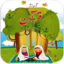 Teaching Quran of the Second grade