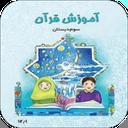 Teaching Quran of the Third grade