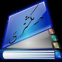 دیکشنری فارسی به انگلیسی