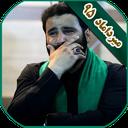آلبوم مداحی سید مهدی میر داماد 95