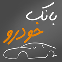 بانک اطلاعات خودرو+ قیمت روز