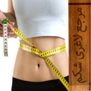 مرجع لاغری شکم+65انیمیشن لاغری