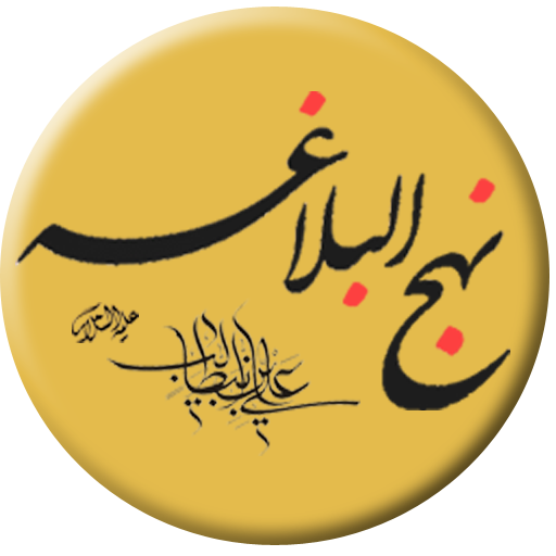https://s.cafebazaar.ir/1/icons/ir.android.nahjolbalaghe_512x512.png