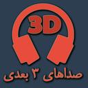 soun 3D
