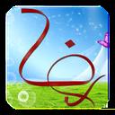 هشتمین ستاره (تولد امام رضا(ع))