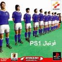 فوتبال 98