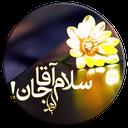سلام ارباب و صلوات خاصه امام رضا ع