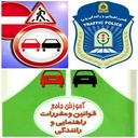 راهنمایی رانندگی+استعلام(پکیج ویژه)