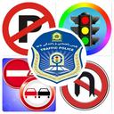آزمون راهنمایی رانندگی(ویرایش 99)