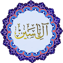 زیارت آل یاسین + متن و صوت