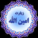 زیارت امین الله + باصوت استادفرهمند