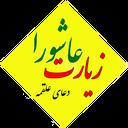 زیارت عاشورا و دعای علقمه+صوت و متن