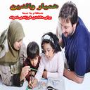 همیار والدین-تربیت کودک(نسخه دمو)