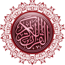 قرآن(صوتی)