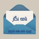 نامه نگار (ویژه) اداری و کاربردی