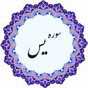 سوره یس صوتی و متنی+تفسیر و ختومات