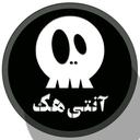 آنتی هک(نسخه ویژه)