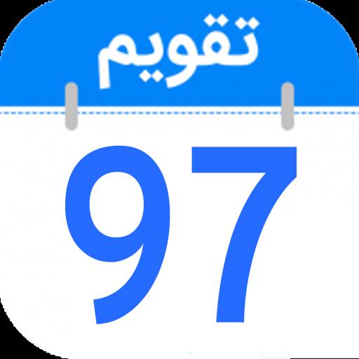 تقویم 97 اذان گو download install android apps cafe bazaar