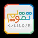 تقویم فارسی+اذان گو