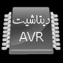 پایه های AVR