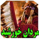 the sun encyclopedia men (Indians)