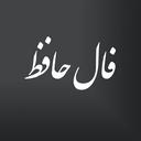 فـال حافظ