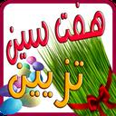 تزیین سفره هفت سین عید نوروز