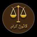 قانون گرام