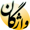 vazhegan