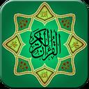 قرآن کریم کامل (قلم صوتی هوشمند(
