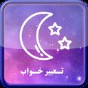 تعبیر خواب کامل قرآنی تعبیر حرفه ای