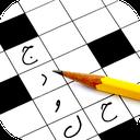 حل جدول - راهنمای حل جدول